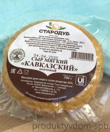 СЫР МЯГКИЙ КАВКАЗСКИЙ КОПЧЕНЫЙ 45%